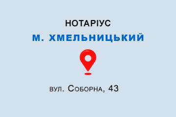Папка Тетяна Віталіївна Хмельницька обл., м. Хмельницький, 29013, вул. Соборна, 43