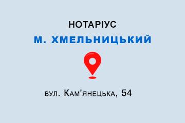 Побережна Ірина Миколаївна Хмельницька обл., м. Хмельницький, 29000, вул. Кам'янецька, 54