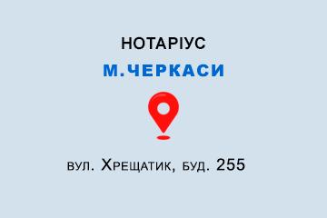 Починок Юлія Вадимівна Черкаська обл., м. Черкаси, 18007, вул. Хрещатик, буд. 255