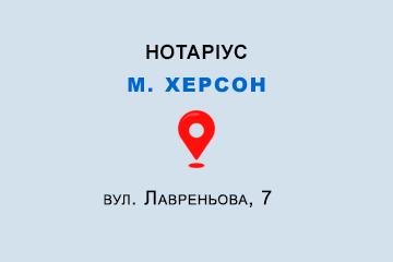 Прокопенко Антоніна Миколаївна Херсонська обл., м. Херсон, 73020, вул. Лавреньова, 7