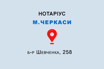 Романій Наталія Василівна Черкаська обл., м. Черкаси, 18000, б-р Шевченка, 258