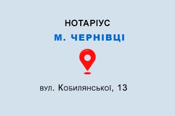 Сапига Катерина Іванівна Чернівецька обл., м. Чернівці, 58002, вул. Кобилянської, 13