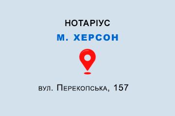 Семиженко Ольга Вікторівна Херсонська обл., м. Херсон, 73000, вул. Перекопська, 157