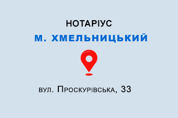 Шевчук Іванна Ігорівна Хмельницька обл., м. Хмельницький, 29000, вул. Проскурівська, 33