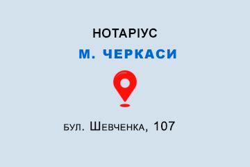 Старовойтов Олександр Сергійович Черкаська обл., м. Черкаси, 18031, бул. Шевченка, 107