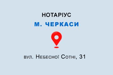 Ткаченко Інна Павлівна Черкаська обл., м. Черкаси, 18002, вул. Небесної Сотні, 31