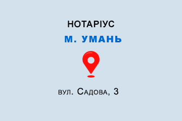 Животовська Наталія Георгіївна Черкаська обл., м. Умань, 20300, вул. Садова, 3